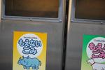 多摩動物公園のゴミ箱