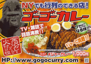 gogocurry.jpg