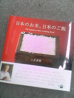 日本のお米、日本のご飯 お米の本
